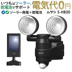 【64%引き】 センサーライト led ムサシ RITEX 1W×2LED ハイブリッド ソーラーライト 安心の1年保証付!(S-HB20) 電池 防犯ライト ledソーラーセンサーライト 人感センサー ライト 屋外 ledライト 玄