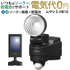 【64%引き】 ムサシ RITEX 1WLED ハイブリッド ソーラーライト (S-HB10)安心の1年保証付 防犯ライト センサーライト ledソーラーセンサーライト 人感センサー ライト 屋外 ledライト セキュリティ