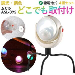 調色調光LEDどこでもセンサーライト (ASL-095) ムサシ 4個セット 安心の6ヶ月保証付き 電池式 led 防犯ライト ledライト 人感センサー ライト 屋外 センサー 調光式 防犯グッズ エクステリア 照明