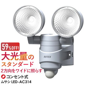 【64%引き】 ムサシ RITEX 7W×2 LEDセンサーライト LED-AC314 (安心の1年保証付) 防犯グッズ led センサーライト led 防犯ライト センサーライト センサー 人感センサーライト 屋外 ledライト エクステリア 防犯 玄関 照明