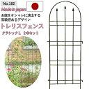 【トレリスフェンスクラシックL 2P No.182】 GREENGARDEN ガーデンフェンス アイアンフェンス 植物 ガーデニング用品 …