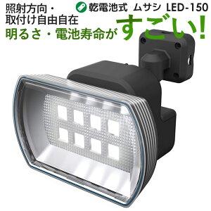【53%引き】 LEDセンサーライト ムサシ RITEX 4.5Wワイド フリーアーム式 LED乾電池センサーライト (LED-150)防犯ライト センサーライト ledライト センサー 電池 人感センサー ライト 屋外 エク