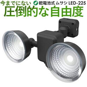 【53%引き】 LEDセンサーライト ムサシ RITEX 1.3W×2灯 フリーアーム式 LED乾電池センサーライト (LED-225) センサーライト led 防犯ライト 電池 人感センサー ライト 屋外 ledライト 照明 セキュリテ