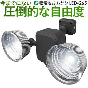 【53%引き】 LEDセンサーライト ムサシ RITEX 3.5W×2灯 フリーアーム式 LED乾電池センサーライト (LED-265) 防犯ライト センサー 電池 人感センサー ライト 屋外 ledライト 照明 セキュリティ用 防犯