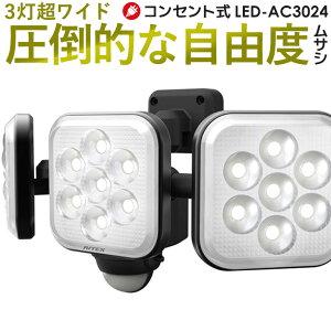 【53%引き】 ムサシ RITEX 8W×3灯 フリーアーム式LEDセンサーライト (LED-AC3024) センサーライト ledライト 防犯ライト 人感センサー ライト 屋外 防犯グッズ 玄関 照明