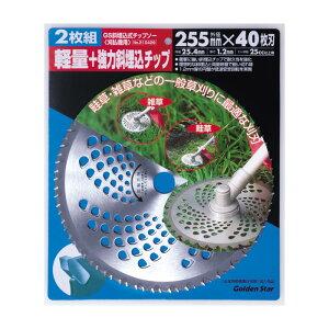 斜埋込式チップソー (2枚組) GS埋込チップソー 2枚組 230×36P ガーデニング 園芸 農具 農業 工具 道具 金星 キンボシ
