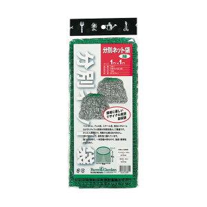 分別ネット袋 (緑) 1×1m ガーデニング 園芸 農具 農業 工具 道具 金星 キンボシ