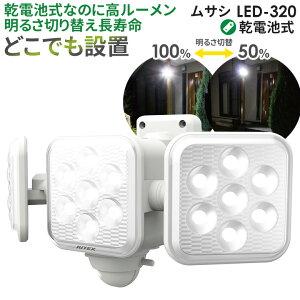 新商品 【51%引き】ムサシ RITEX 5W×3灯 フリーアーム式LED乾電池センサーライト(LED-320) 乾電池式 屋外 人感センサーライト 玄関 ガレージ 防犯ライト 照明 防犯グッズ LEDライト 明るさ調整