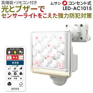 新商品 【52%引き】ムサシ RITEX 12W×1灯 フリーアーム式LEDセンサーライト リモコン付(LED-AC1015) コンセント式 AC 屋外 人感センサーライト 玄関 ガレージ 防犯ライト 照明 LED