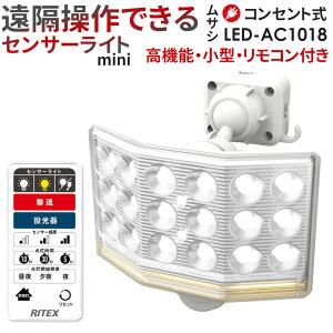 新商品 【53%引き】ムサシ RITEX 18Wワイド フリーアーム式LEDセンサーライト リモコン付(LED-AC1018) コンセント式 AC 屋外 人感センサーライト 玄関 ガレージ 防犯ライト 照明 LED