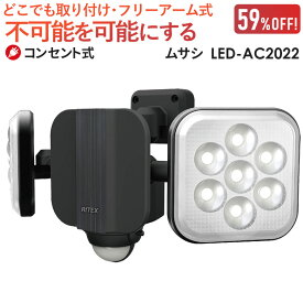 【59%引き】センサーライト ムサシ RITEX 11W×2灯フリーアーム式LEDセンサーライト(LED-AC2022)防犯ライト ledライト 人感センサー ライト 屋外 玄関 照明 防犯グッズ