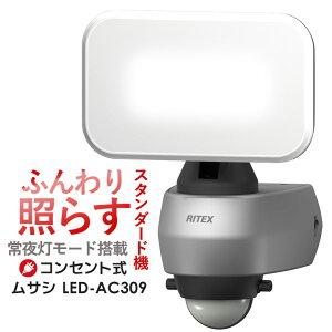 【58%引き】 センサーライト ムサシ RITEX 9Wワイド LEDセンサーライト(LED-AC309)防犯ライト ledライト 人感センサー ライト 屋外 照明 防犯グッズ ガレージ 玄関 外灯 庭先