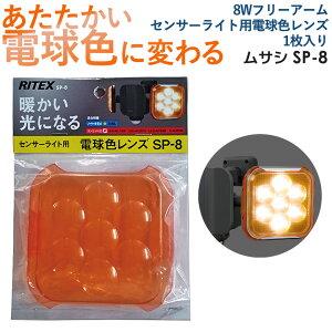 ムサシ RITEX 8Wフリーアームセンサーライト用電球色レンズ(SP-8) 防犯ライト ledライト 人感センサー ライト 照明 防犯グッズ 屋外 ライトカバー