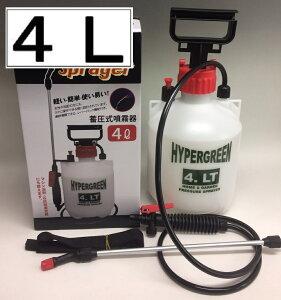 蓄圧式噴霧器4Lグリーンガーデン#4000