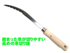 「濃州兼松作 草切り鎌」 L-2S 絡まった草切りや農機具のドロ落としに使いやすい長めタイプ