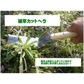 「濃州兼松作 雑草カットヘラCH-15」草や地面に手が当たらず根元から切れる!