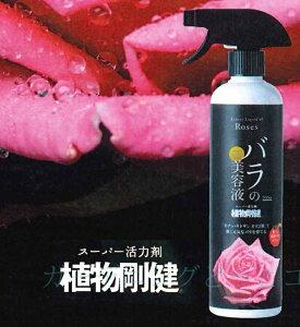 バラの美容液500ml〜薔薇のスーパー活力剤 植物剛健シリーズ〜