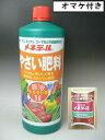 メネデール やさい肥料 原液1L【オマケ!植物活力素メネデール10ml付】