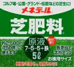 メネデール 芝肥料 原液5L〜芝専用液肥 芝生用液肥〜※最短発送 日時指定不可