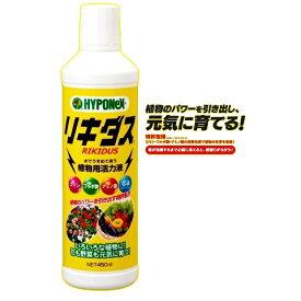 ハイポネックス リキダス450ml 植物が本来持ってる力を引き出す活力液
