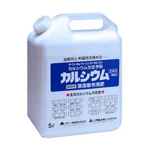 (大容量ボトル)アミノール カルシウムエキス 葉面散布液肥5Lx1本 〜カルシウム欠乏症 〜※代引きは別途+3,000円追加送料