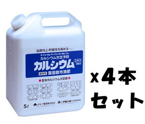 (ケース販売)アミノール カルシウムエキス 葉面散布液肥20L(5Lx4本)〜カルシウム欠乏症〜※代引きは別途+3,000円追加送料