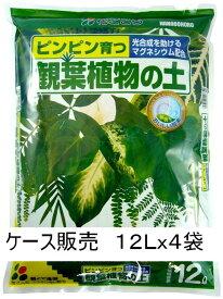 【ケース販売】花ごころ観葉植物の土48L(12Lx4袋)