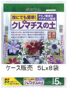 【ケース販売】花ごころクレマチスの土40L(5Lx8袋)