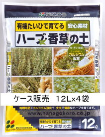【ケース販売】花ごころ ハーブ・香草の土48L(12Lx4袋)「有機たいひで育てるハーブの土」
