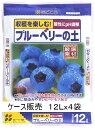 【ケース販売】花ごころ ブルーベリーの土12Lx4袋