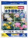 【ケース販売】花ごころ水生植物の土20L(5Lx4袋) 培養土