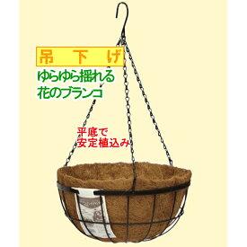 ヨーロピアン・ハンギング【WBR01-35】(吊下げ)