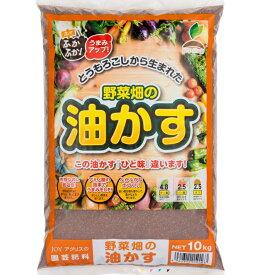 JOYアグリス 野菜畑の油かす 10Kg【コーン胚芽油かす】