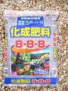 化成肥料8-8-8 10kg(出荷のタイミングにより5kgx2袋になる場合がございます)