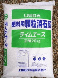 顆粒消石灰ライムエース20kg