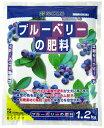 花ごころブルーベリーの肥料1.2kg【3000円(税抜)以上で送料無料】