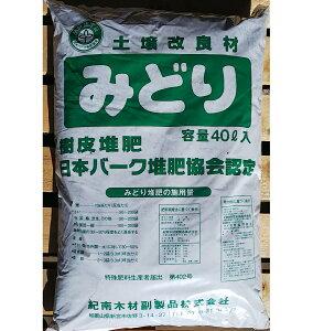 バーク堆肥(樹皮堆肥みどり)約40L