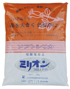 ソフトシリカ ミリオン5kg 〜珪酸塩白土 根腐れ防止剤 水腐れ防止剤〜