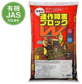 連作障害ブロックダブル(ブロックW)約10kg大袋〜花や野菜の連作障害軽減剤〜