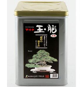 マルタ 玉肥8kg缶【大粒・小粒】一番搾り油かす肥料