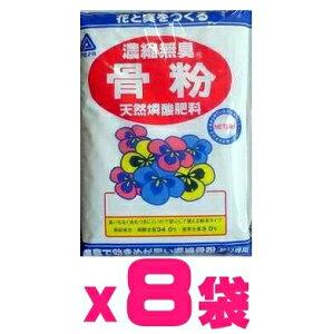 【ケース販売】濃縮無臭骨粉2.5Kgx8袋