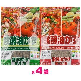 【ケース販売】JOYアグリス 固形醗酵油かす【5kgx4袋】