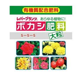 レバープランツぼかし肥料 固型 【大粒】5kg