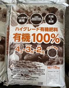 【個人様宛へ発送不可・要事業者名】ハイグレード有機肥料 約750kg(15kgx50袋) ※一部発送不可地域あり ペレットタイプ発酵鶏糞 鶏ふん園芸有機肥料