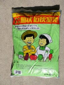 粒状 石灰窒素5kg~病害虫の防除 窒素肥料 酸性土壌の改良に~