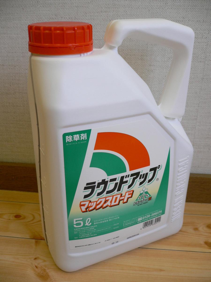 除草剤 ラウンドアップ マックスロード 5L