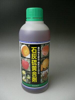 剤 合 石灰 硫黄