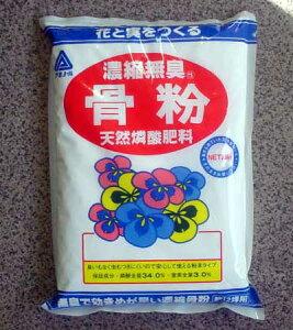 濃縮無臭骨粉500g【小袋】