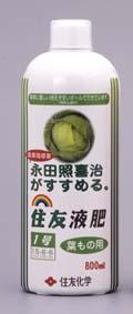 永田照喜治がすすめる。住友液肥1号 葉もの用800ml