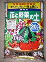 【3袋セット】培養土タキイ花と野菜の土60L(20L×3袋)★送料無料※北海道・沖縄・離島は個数x2000円★同梱・日時指…